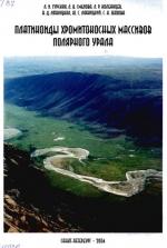 Платиноиды хромитоносных массивов Полярного Урала