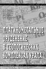 Платинометальное оруденение в геологических комплексах Урала