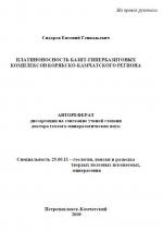 Платиноносность базит-гипербазитовых комплексов Корякско-Камчатского региона