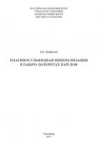 Платиносульфидная минерализация в габбро-долеритах Пай-Хоя