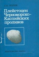 Плейстоцен Черноморско-Каспийских проливов (стратиграфия, корреляция, палеофаунистика, геологическая история)