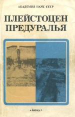 Плейстоцен Предуралья
