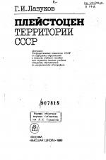 Плейстоцен территории СССР: Учебное пособие для студентов географических специальных вузов