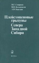 Плейстоценовые грызуны севера Западной Сибири
