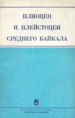 Плиоцен и плейстоцен Среднего Байкала