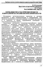 Площадные метасоматические процессы в центральной части Байкальской горной области