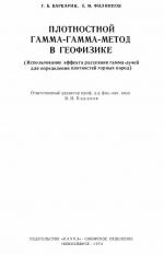 Плотностной гамма-гамма-метод в геофизике (использование эффекта рассеяния гамма-лучей для определения плотностей горных пород)