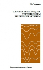 Плотностные модели тектоносферы территории Украины