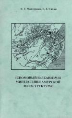 Плюмовый вулканизм и минерагения Амурской мегаструктуры