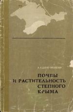 Почвы и растительность степного Крыма