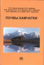 Почвы Камчатки