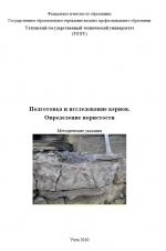 Подготовка и исследованию кернов. Определение пористости