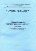 Подмосковная геологическая практика. Учебное пособие