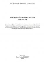 Подсчет запасов и оценка ресурсов нефти и газа