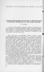 Подводно-оползневые образования в нижнемеловых отложениях Чивчинских гор (Восточные Карпаты)