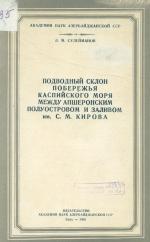 Подводный склон Каспийского моря между Апшеронским полуостровом и заливом им. С.М.Кирова