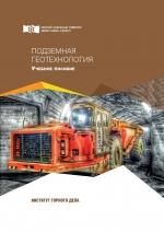 Подземная геотехнология