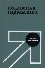 Подземная гидравлика. Учебник для вузов