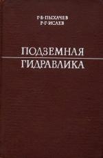 Подземная гидравлика. Учебное пособие