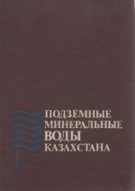 Подземные минеральные воды Казахстана