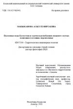 Подземные воды Казахстана и задачи водоснабжения аграрного сектора экономики (состояние, перспективы)