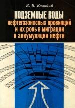 Подземные воды нефтегазоносных провинций и их роль в миграции и аккумуляции нефти (на примере Юга СССР)