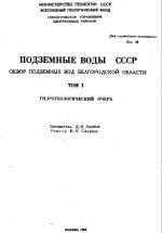 Подземные воды СССР. Обзор подземных вод Белгородской области. Том 1. Гидрогеологический очерк
