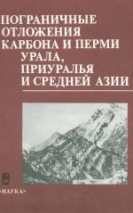 Пограничные отложения карбона и перми Урала, Приуралья и Средней Азии (биостратиграфия и корреляция)