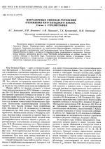 Пограничные сеноман-туронские отложения юго-западного Крыма. Сатья 1. Стратиграфия.