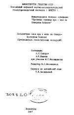 Пограничные слои юры и мела на Северо-Восточном Кавказе (Путеводитель геологических экскурсий)
