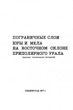 Пограничные слои юры и мела на восточном склоне Приполярного Урала. Проспект геологических экскурсий