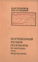 Погребенный рельеф платформ и методы его изучения