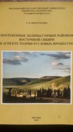 Погребённые долины горных районов Восточной Сибири в аспекте теории русловых процессов