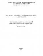 Поиски и разведка месторождений минерального строительного сырья. Учебное пособие