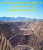 Поиски и разведка месторождений полезных ископаемых. Курс лекций