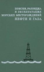 Поиски, разведка и эксплуатация морских месторождений нефти и газа