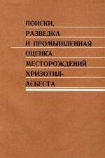 Поиски, разведка и промышленная оценка месторождений хризотил-асбеста