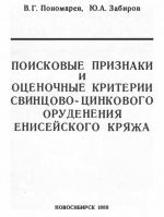 Поисковые признаки и оценочные критерии свинцово-цинкового оруденения Енисейского кряжа