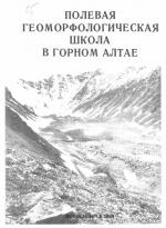 Полевая геоморфологическая школа в Горном Алтае