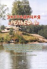Полевая практика по геоморфологии в виде экспедиционного маршрута на административной территории г. Карабаша