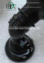 Полевое руководство по ликвидации разливов нефти: насосное оборудование для ЛРН