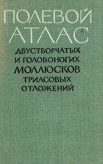 Полевой атлас двустворчатых и головоногих моллюсков триасовых отложений Северо-Востока СССР