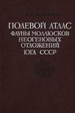 Полевой атлас фауны моллюсков неогеновых отложений юга СССР