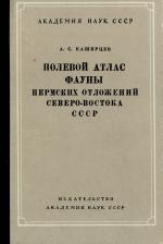 Полевой атлас фауны Пермских отложений Северо-Востока СССР
