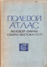 Полевой атлас меловой фауны Северо-Востока СССР