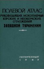 Полевой атлас руководящих ископаемых юрских и неокомских отложений западной Туркмении