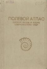 Полевой атлас юрской фауны и флоры Северо-Востока СССР