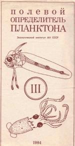 Полевой определитель планктона