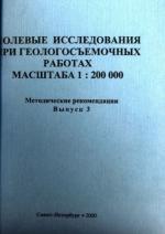 Полевые исследования при геологосъёмочных работах масштаба 1:200000
