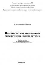 Полевые методы исследования механических свойств грунтов